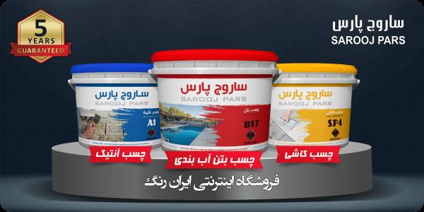 انواع چسب ساختمانی - ایران چسب
